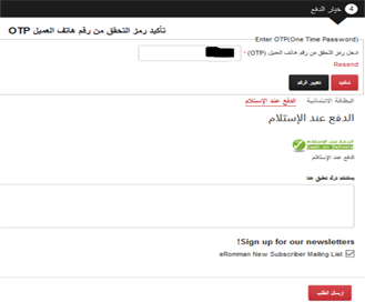 cod%20step2edited.png?1546180265631