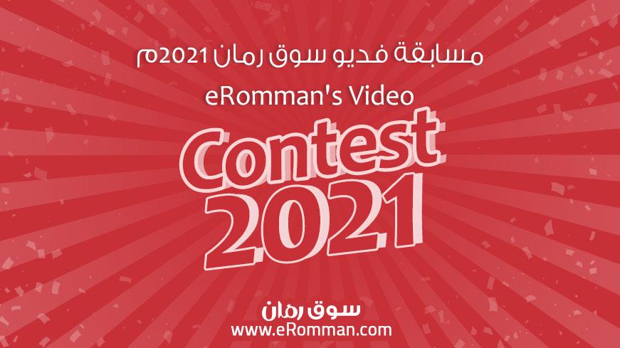 eRomman 2021 Video Contest