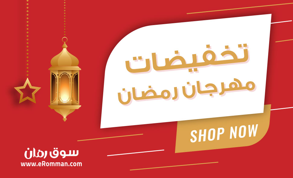 Shop More And Save More with Sales of up to 90% on the Occasion of Ramadan