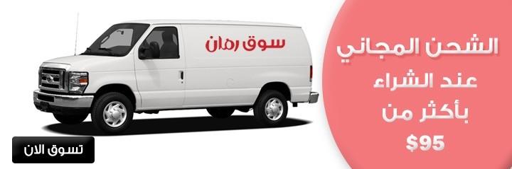502829dcc0378 تسوق اون لاين السعودية ، الكويت ، الامارات ، قطر ، مصر